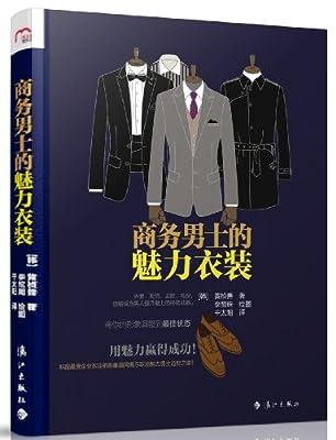 商务男士的魅力衣装.pdf