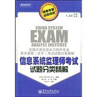 信息系统监理师考试试题分类精解