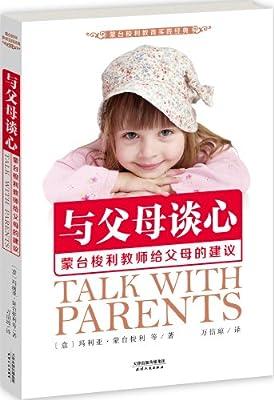 与父母谈心:蒙台梭利教师给父母的建议.pdf
