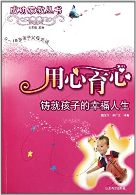 用心育心:铸就孩子的幸福人生.pdf