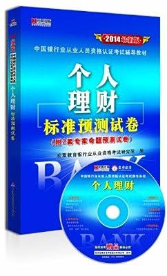 宏章出版·中国银行从业人员资格认证考试辅导教材:个人理财标准预测试卷.pdf