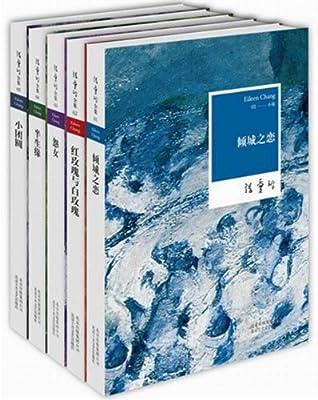 张爱玲小说集.pdf