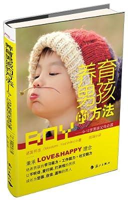 养育男孩的方法:0-12岁男孩父母必读.pdf