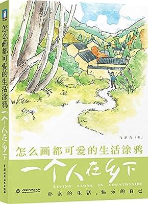 怎么画都可爱的生活涂鸦:一个人在乡下.pdf