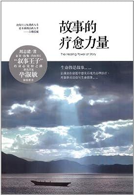 故事的疗愈力量.pdf