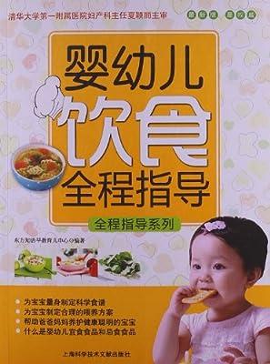 婴幼儿饮食全程指导.pdf