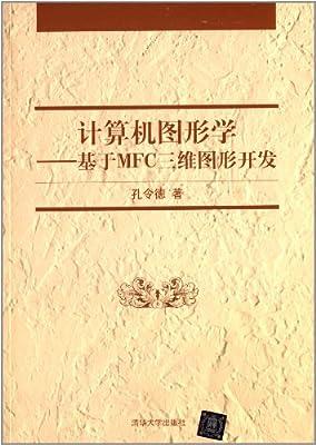 计算机图形学:基于MFC三维图形开发.pdf