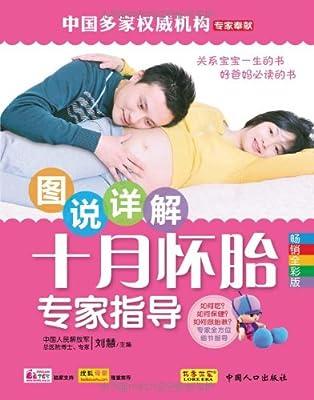 图说详解十月怀胎专家指导.pdf