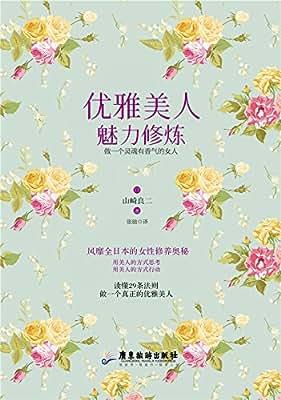 优雅美人魅力修炼:做一个灵魂有香气的女人.pdf