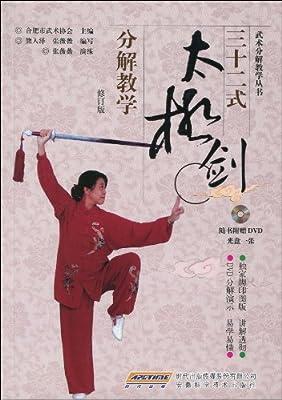 三十二式太极剑分解教学.pdf
