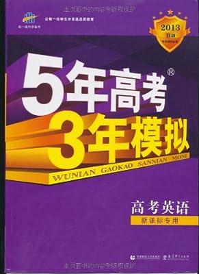 曲一线科学备考•2013B版•5年高考3年模拟:高考英语.pdf