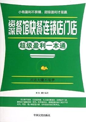 资深餐馆快餐连锁店门店超级盈利一本通.pdf