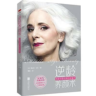 逆龄养颜术:我最想要的美肌能量书.pdf