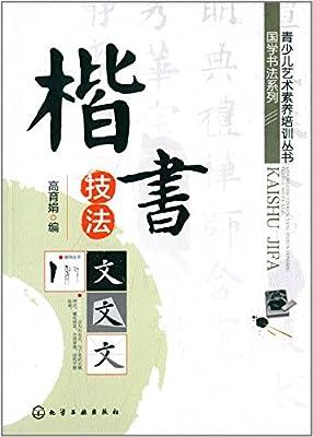 青少儿艺术素养培训丛书·国学书法系列:楷书技法.pdf