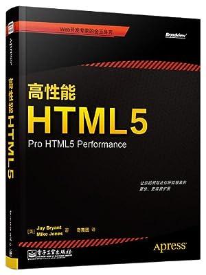 高性能HTML5.pdf