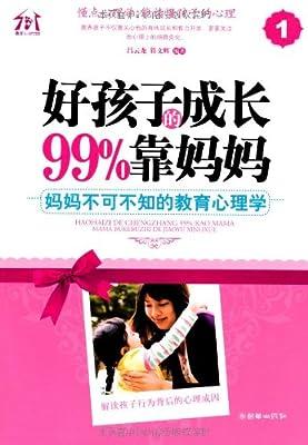 好孩子的成长99%靠妈妈1:妈妈不可不知的教育心理学.pdf