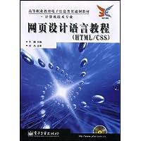 网页设计语言教程
