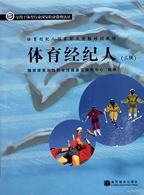 体育经纪人:3级体育经纪人国家职业资格培训教材.pdf