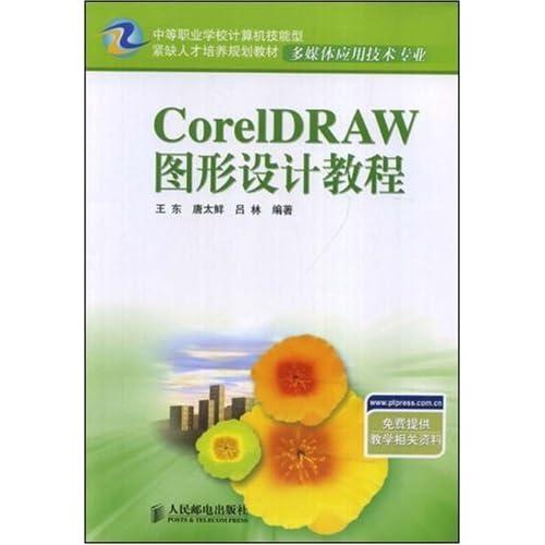 coreldraw图形设计教程图片
