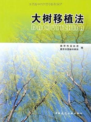 大树移植法.pdf