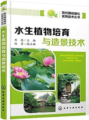 水生植物培育与造景技术.pdf