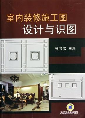室内装修施工图设计与识图.pdf