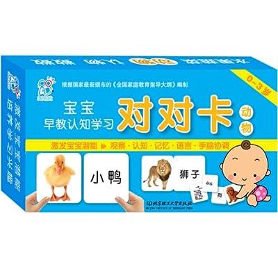 宝宝早教认知学习对对卡:动物.pdf