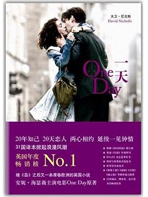 一天(安妮•海瑟薇主演One Day原著。20年知己,20天恋人。英国年度No.1).pdf