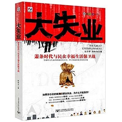 大失业:萧条时代与民众幸福生活保卫战.pdf