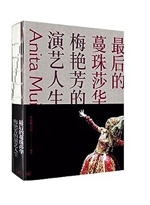 最后的蔓珠莎华:梅艳芳的演艺人生.pdf