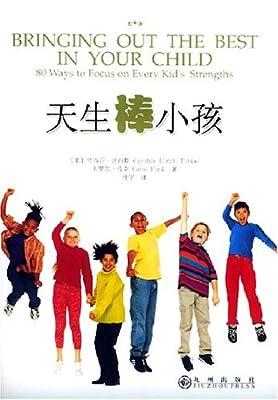 天生棒小孩.pdf