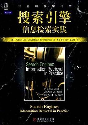 计算机科学丛书:搜索引擎:信息检索实践.pdf