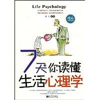7天让你读懂生活心理学