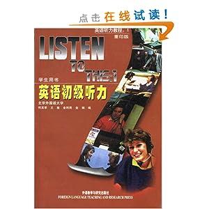 英语初级听力(学生用书)/何其莘-图书-卓越亚马逊