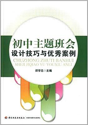 初中主题班会设计技巧与优秀案例.pdf