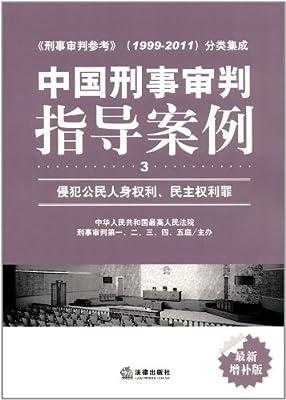 中国刑事审判指导案例3:侵犯公民人身权利、民主权利罪.pdf