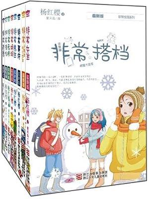 最新版杨红樱非常校园系列.pdf