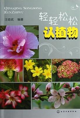 轻轻松松认植物.pdf