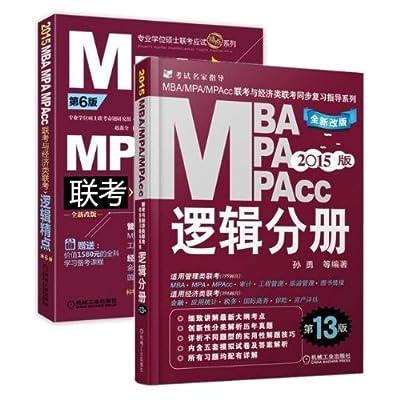 机工-2015 MBA.MPA.MPACC逻辑分册+逻辑精点 联考与经济类联考同步复习指导系列.pdf