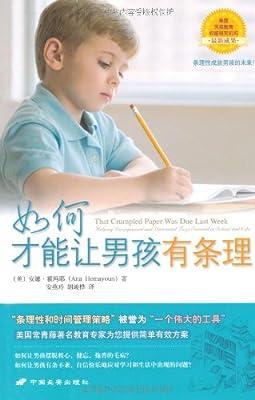 如何才能让男孩有条理.pdf