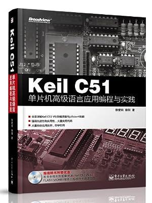 Keil C51单片机高级语言应用编程与实践.pdf