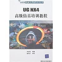 UG NX4高级仿真培训教程