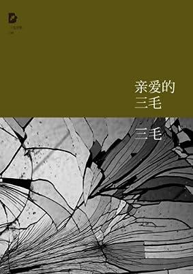 三毛全集:亲爱的三毛.pdf
