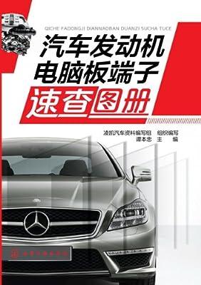 汽车发动机电脑板端子速查图册.pdf