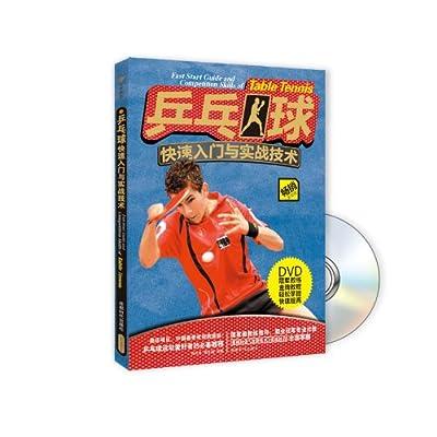 乒乓球快速入门与实战技术.pdf