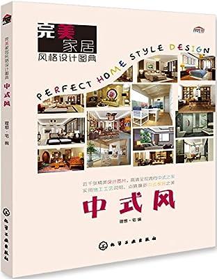 完美家居风格设计图典:中式风.pdf
