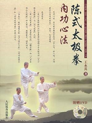 陈式太极拳内功心法.pdf
