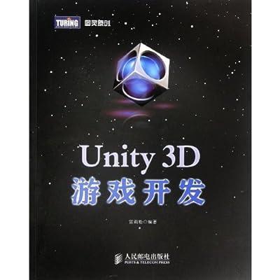 Unity3D游戏开发.pdf