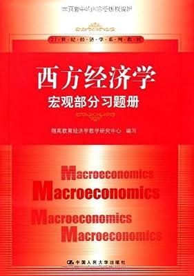 西方经济学:宏观部分习题册.pdf