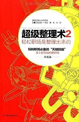 超级整理术2.pdf